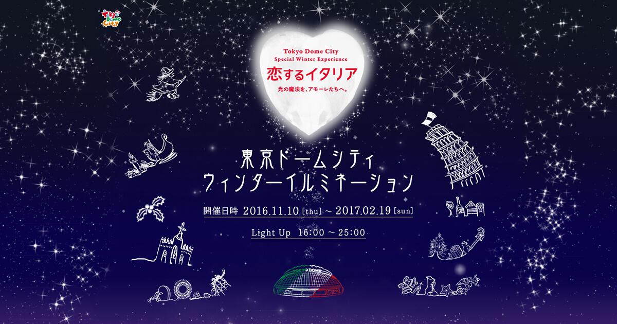 東京ドームシティのイルミネーション2016点灯期間や料金や混雑は?