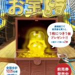 ドラえもん映画2019【月面探査記】の前売&来場者特典は?